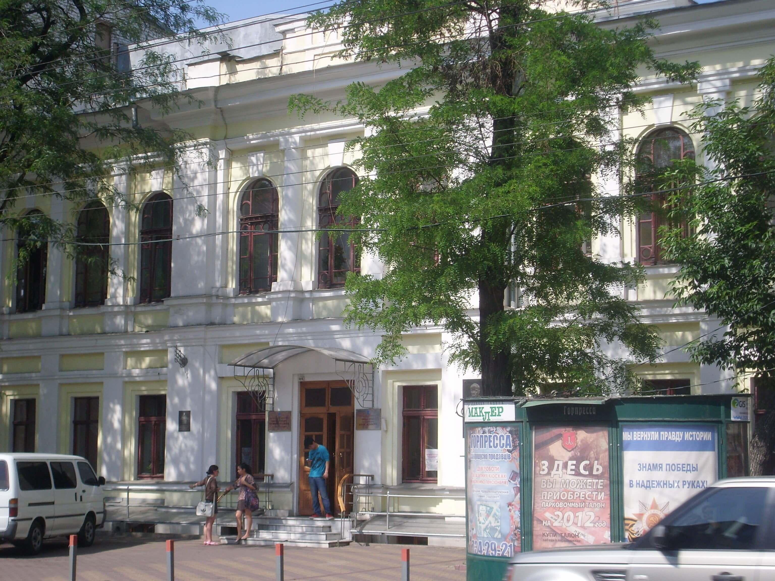 Odessa A.V. Nezhdanova Müzik Akademisi/Odessa A.V. Nezhdanova Music Academy